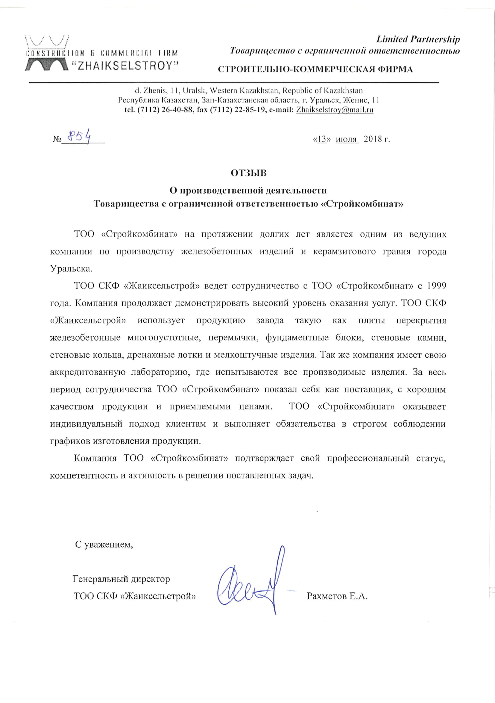 ТОО СКФ «Жаиксельстрой»