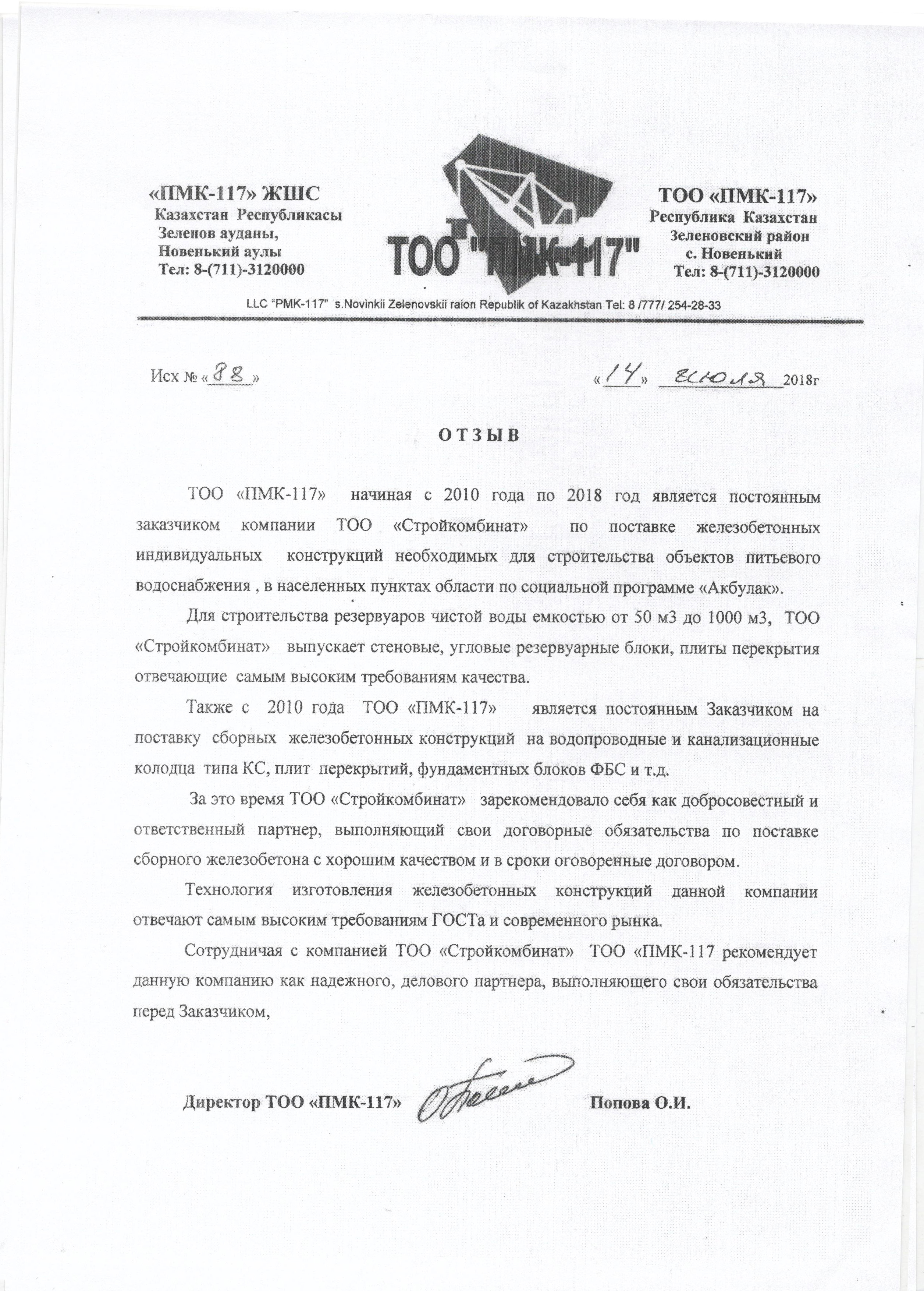 ТОО «ПМК-117»
