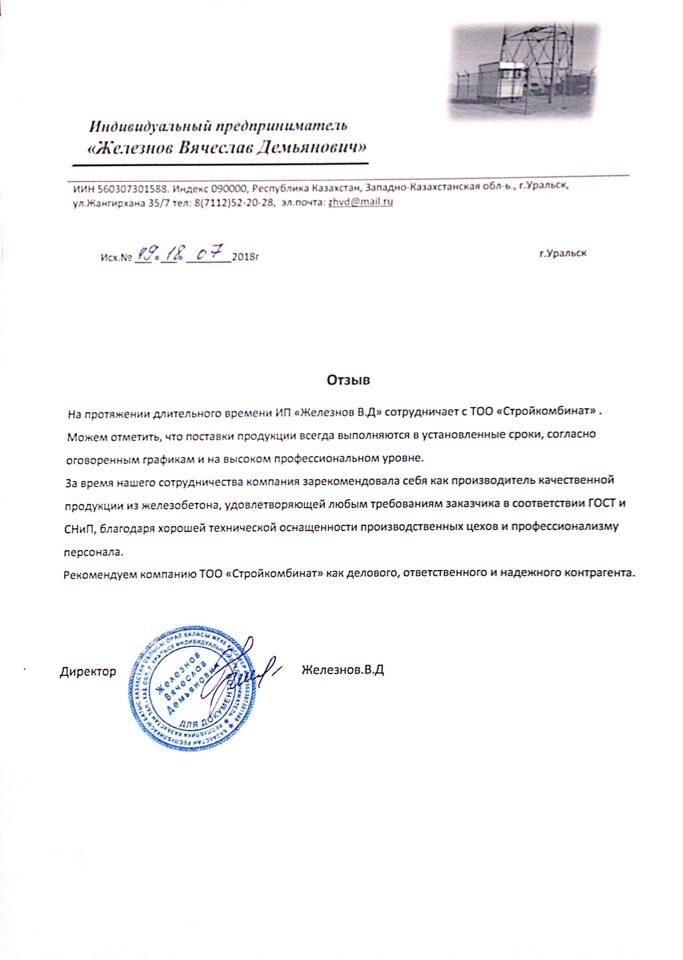 ИП «Железнов В.Д.»