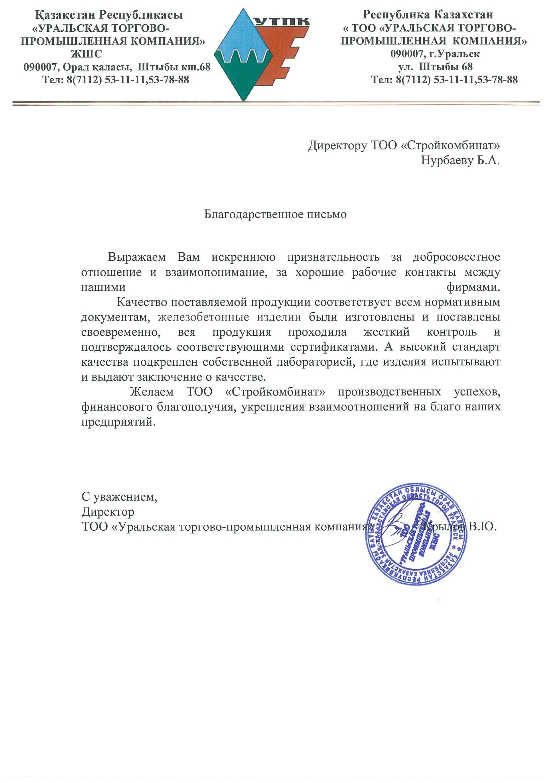 ТОО «Уральская торгово-промышленная компания»