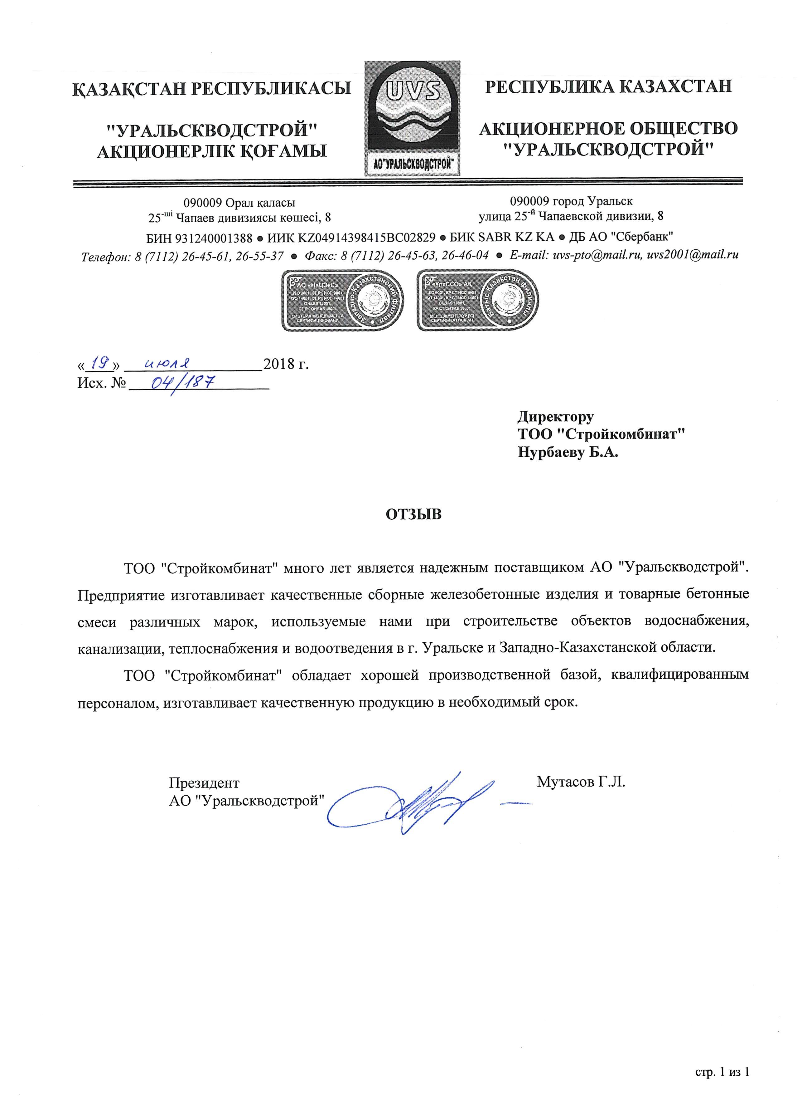 АО «Уральскводстрой»